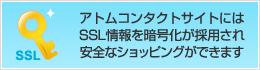 SSLで安心カラコン通販