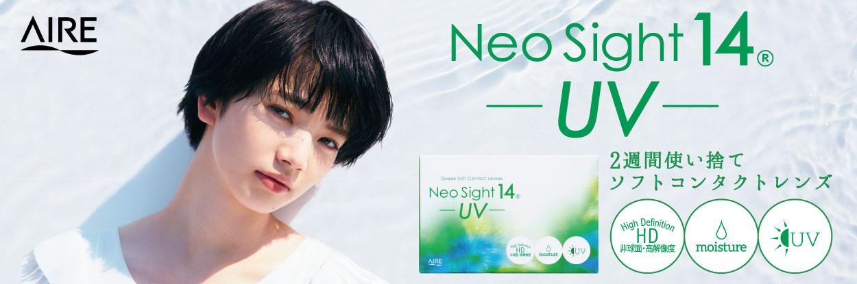 アイレ ネオサイト14 UV